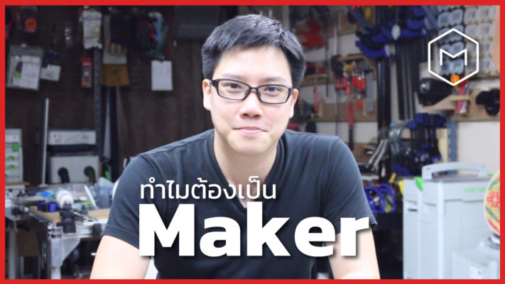 ทำไมต้องเป็น Maker